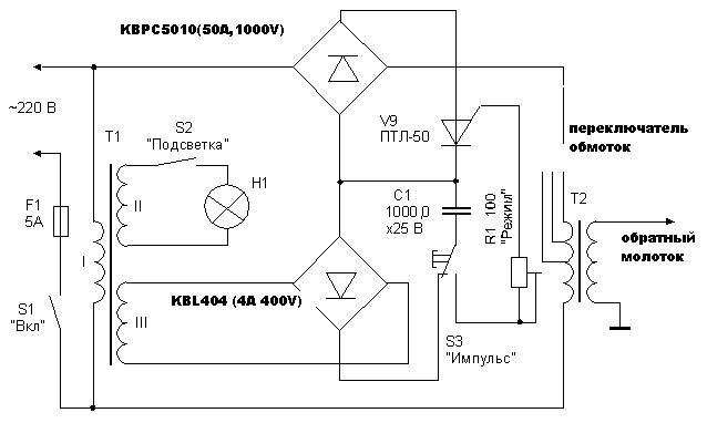 Схема для споттера