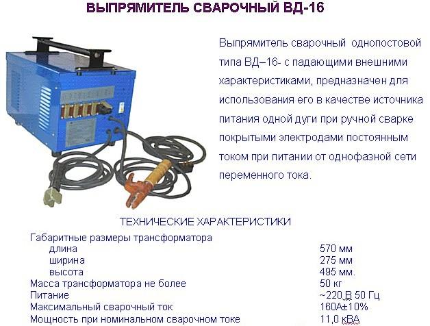 Аппарат ВД-16-Ч