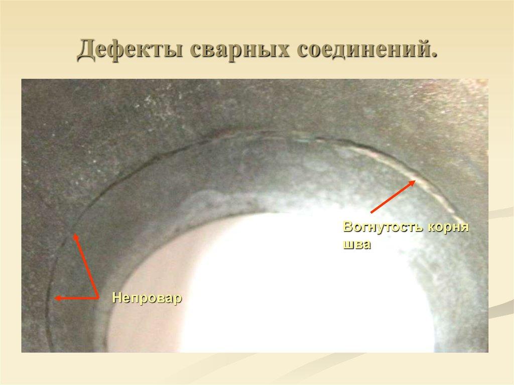 Дефекты сварного соединения фото